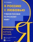 Tečaji ruščine: Ruščina dodatno gradivo Lestnica