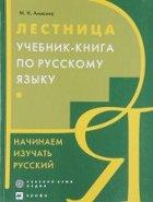Tečaji ruščine: Učbenik ruščine Lestnica