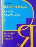 Tečaji ruščine: Ruska vadnica Lestnica
