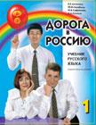 Tečaji ruščine: Učbenik Pot v Rusijo 1