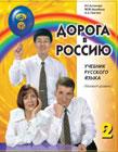 Tečaji ruščine: Učbenik Pot v Rusijo 2