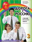 Tečaji ruščine: Učbenik Pot v Rusijo 3