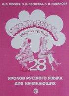 Tečaji ruščine: Delovni zvezek Zhili-Bili