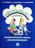 Tečaji ruščine: Učbenik ruščine Zhili-Bili